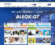 ALSOK_HP